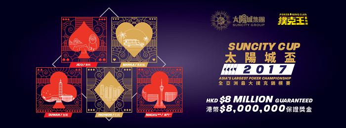 Gambaran Tentang Acara Suncity Cup 2017 Dengan Angka